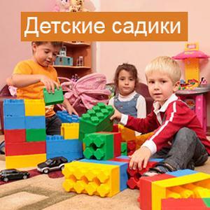 Детские сады Большой Черниговки